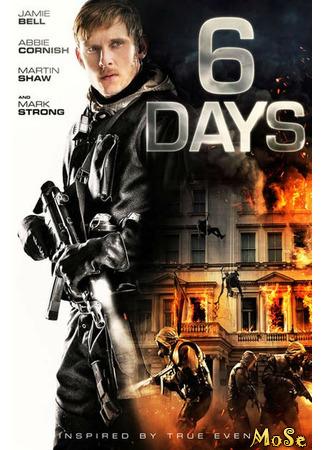 кино 6 дней (6 Days) 30.01.21