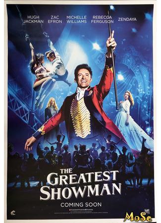 кино Величайший шоумен (The Greatest Showman) 31.01.21