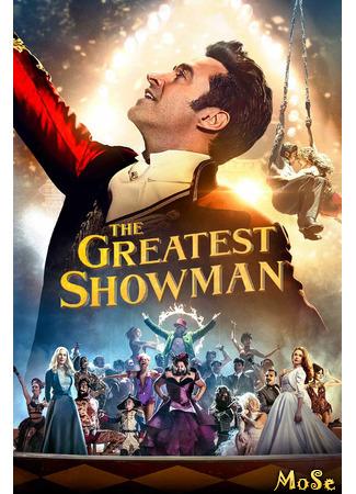кино Величайший шоумен (The Greatest Showman) 01.02.21