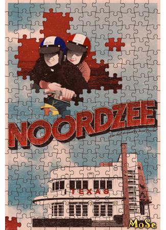 кино Северное море, Техас (North Sea, Texas: Nordzee, Texas) 13.02.21