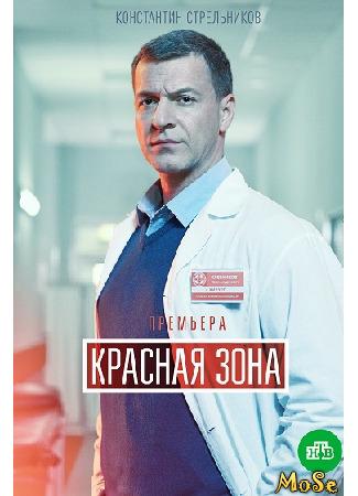 кино Красная зона 15.03.21