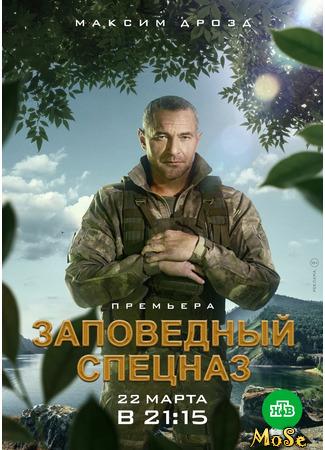 кино Заповедный спецназ 18.03.21