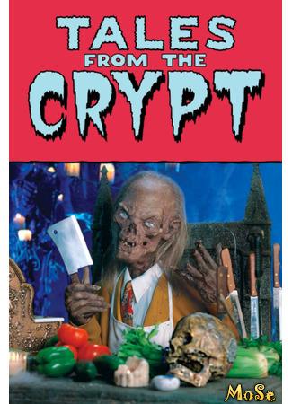 кино Байки из склепа, 5-й сезон (Tales from the Crypt, Season 5) 19.04.21