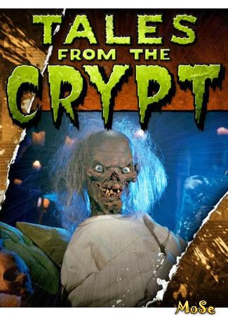 кино Байки из склепа, 7-й сезон (Tales from the Crypt, Season 7) 19.04.21