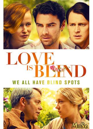 кино Любовь слепа (Love Is Blind) 24.04.21