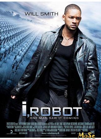 кино Я, робот (I, Robot) 26.05.21