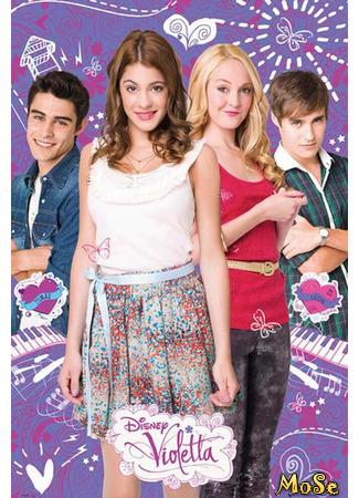 кино Виолетта, 1-й сезон (Violetta, season 1: Violetta, temporada 1) 05.06.21