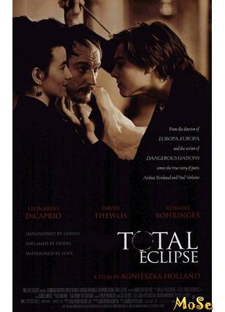 кино Полное затмение (Total Eclipse) 09.06.21