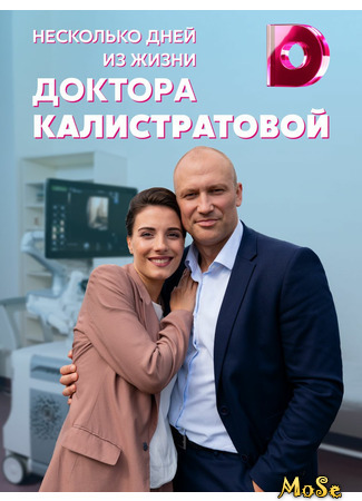 кино Несколько дней из жизни доктора Калистратовой 21.07.21