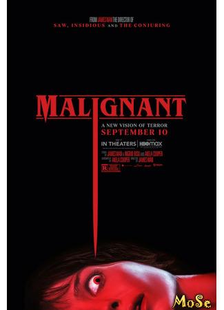 кино Злое (Malignant) 21.07.21
