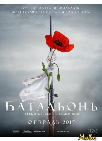 кино Батальонъ 08.08.21